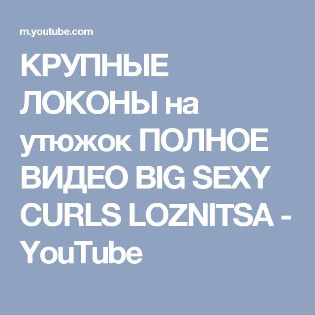 КРУПНЫЕ ЛОКОНЫ на утюжок ПОЛНОЕ ВИДЕО BIG SEXY CURLS LOZNITSA - YouTube