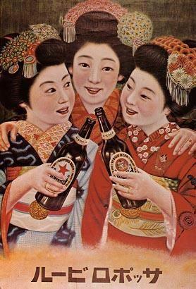 このポスターが作られたのは昭和初期だと思うが本来のユーザーである男性が描かれていなないが、決して女性をターゲットにしていた訳ではなく、お座敷等でこのような舞妓や芸妓から継がれるビールはさどかし美味いだろうと思わせるイメージ戦略。Japan