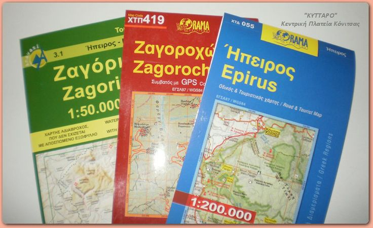 "Road Maps. Gift Shop ""KYTTARO"" in Konitsa."