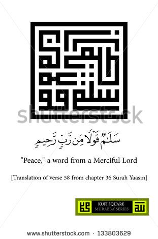 """A kufi square (kufi murabba') arabic calligraphy of verse 58 from chapter 36 Surah Yaasin from the Holy Koran. (Translated as: """"Peace,"""" a word from a Merciful Lord)"""