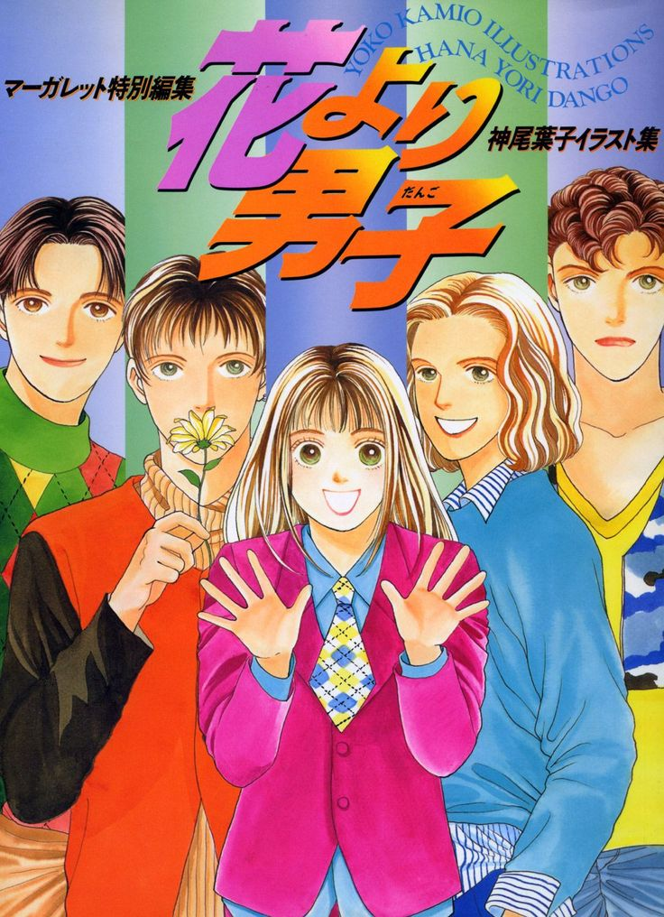 Hana yori dango anime art books anime boys over flowers