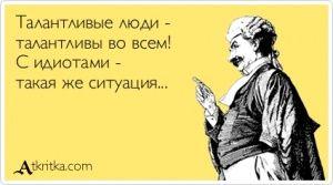 Аткрытка №333162: Талантливые люди - талантливы во всем! С идиотами - такая же ситуация... - atkritka.com