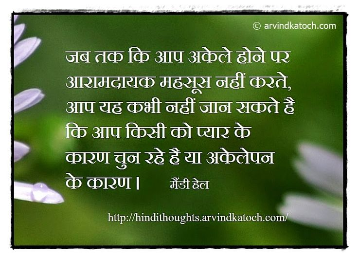 The 231 Best Images About My Favourite Hindi Thoughts On