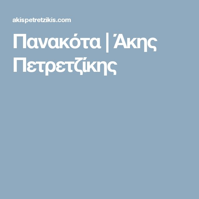 Πανακότα | Άκης Πετρετζίκης