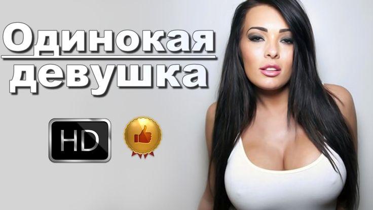Одинокая девушка / Мелодрама фильмы 2016 / 2017   Новые фильмы