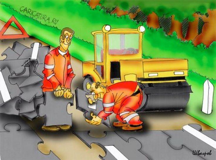 прикольные картинки про строительство дорог