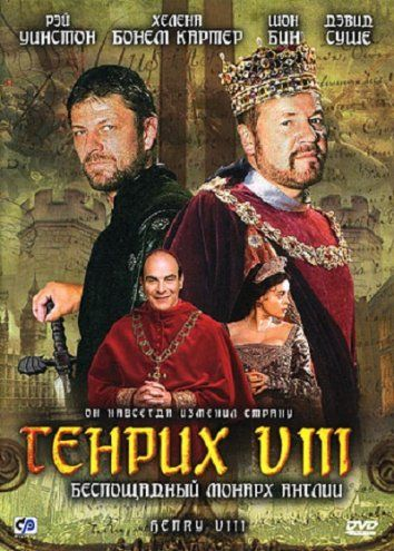 Смотреть Генрих VIII онлайн в HD качестве 720p