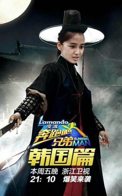 Chinese 'Running Man' Rises As One Of Popular Shows - http://asianpin.com/chinese-running-man-rises-as-one-of-popular-shows/