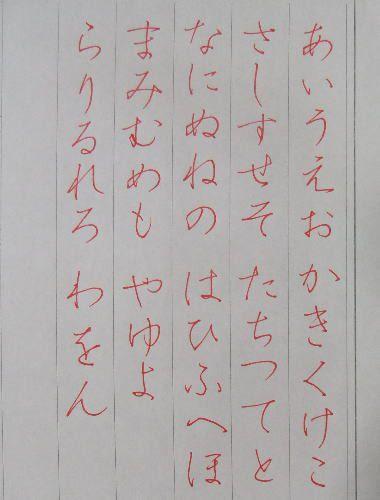 「らおろ☆」の筆遊び