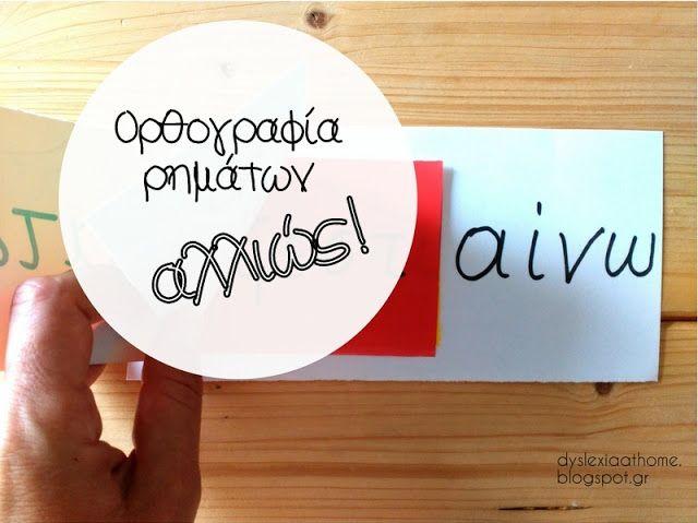 Ορθογραφία ρημάτων αλλιώς για τη Δυσλεξία! Γραμματική & δυσλεξία!