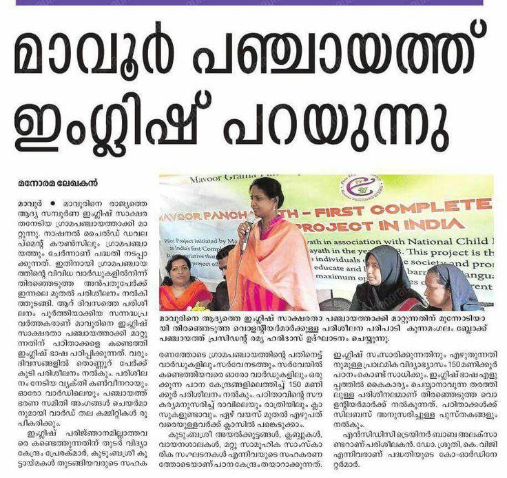 March 7: Mavoor Panchayath in Kerala going to become India's first Complete English Literate Panchayath in India.  News published today in Malayala Manorama & Madhyamam Malayalam dailies about the project.  #Mavoor #Calicut #Kozhikode #Kerala #India #NCDC #English #Education #GlobalLanguage #Write #Literacy #BabaEasyEnglish #ArtofEnglish #LANGUAGE #Panchayath #INTERNATIONAL #Malayalam #SpokenEnglish #CommunicativeEnglish #MalayalaManorama #Madhyamam #Manorama #MadhyamamDaily #ManoramaDaily…