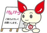 献血ルーム 東京