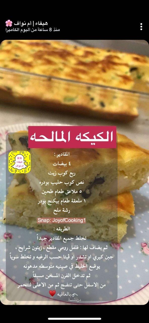 Pin By Sahar Abdulfatah On اكلات عربية Save Food Cookout Food Arabic Food