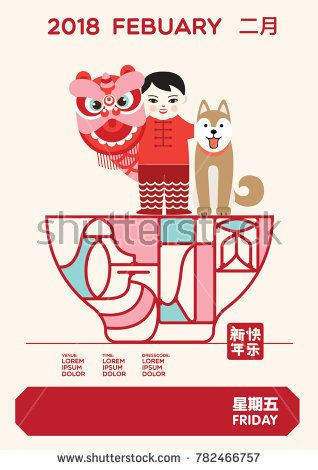 year of dog 2018 invitation card chinese new year 2018 paper art translation happy new year bless family reunion springs friday february