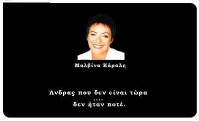 Μαλβινα