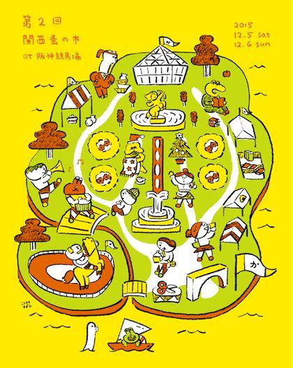 関西蚤の市