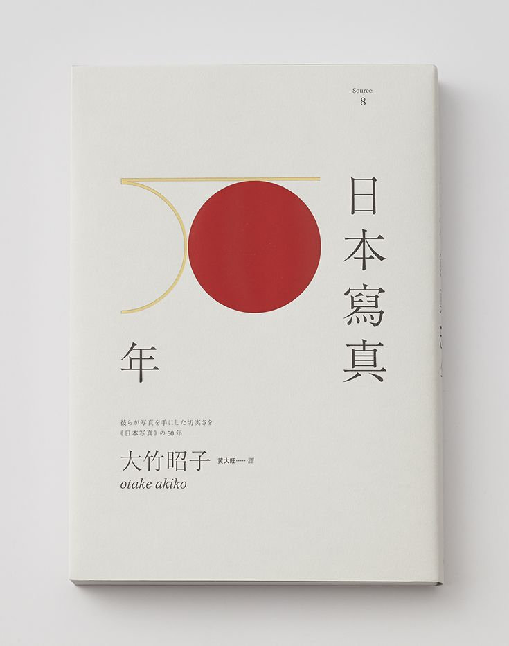 50 Years of Japanese Photography > more Client: Faces Publishing  Year: 2014