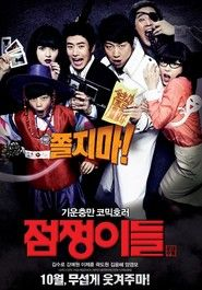 Ghost Sweepers (2012)