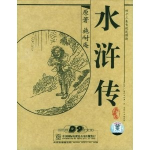 The Water Margin or Outlaws of the Marsh 9 DVD (Mandarin, Cantonese, English, Japanese) Collection's Edition   $49.99