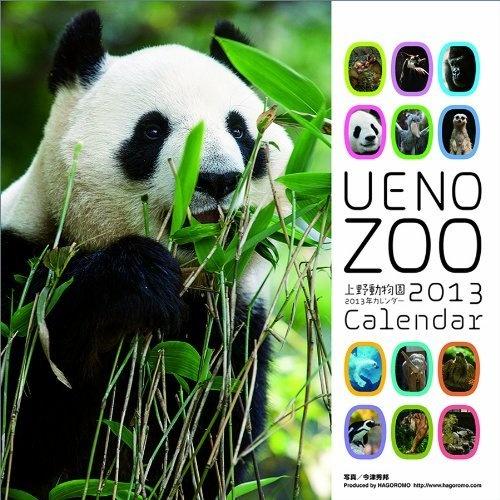 Japanese Animal Calendar 2013 Ueno zoo