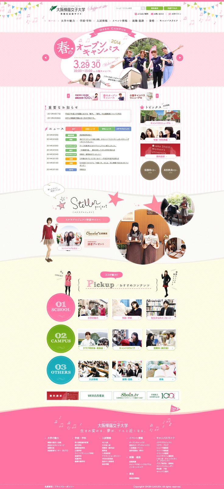 大阪樟蔭女子大学 受験生応援サイト
