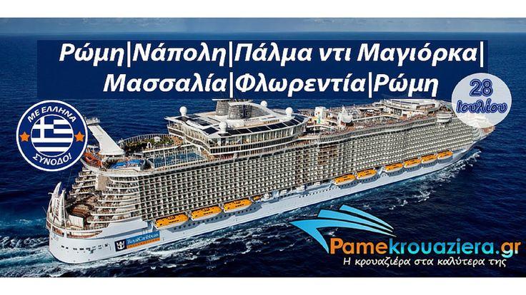 Πάμε κρουαζιέρα με το Ηarmony of the seas | pamekrouaziera.gr  #harmonyoftheseas #harmony #royalcarribean #cruise #cruises #greece #video #pamekrouaziera