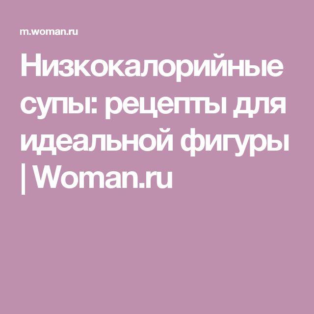 Низкокалорийные супы: рецепты для идеальной фигуры | Woman.ru