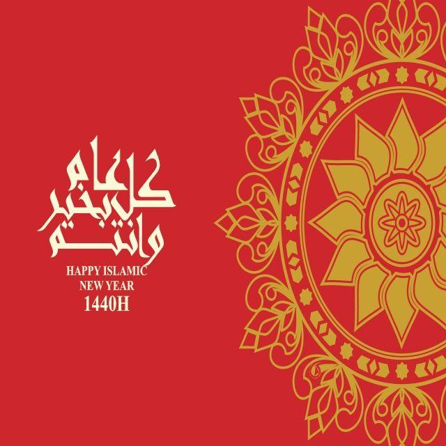 مخطوطات عيد أضحى سعيد Eid Mubarak Greeting Cards Eid Cards Eid Mubarak Greetings