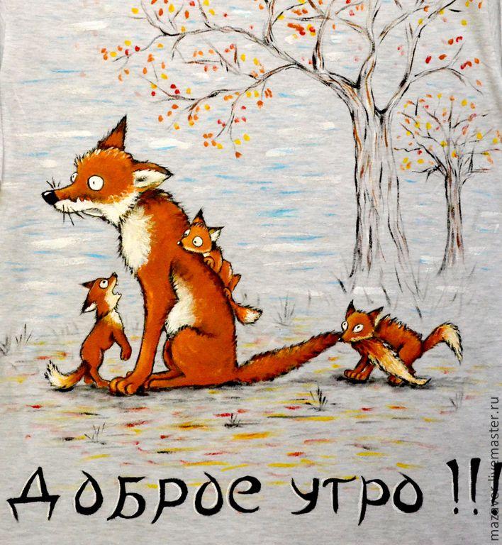 езде картинки с лисицами доброе утро интересуемся всем, что