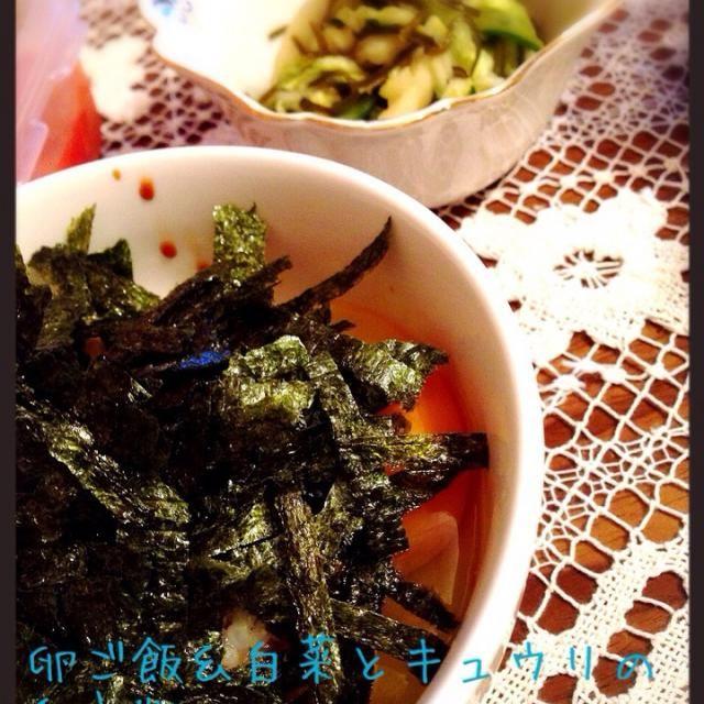 夏の疲れた身体は胃腸もお疲れに。なので、さっぱりシンプルな夜ご飯に(*´ー`)ゞ - 50件のもぐもぐ - 卵ご飯&白菜とキュウリの和え物♡ by em8