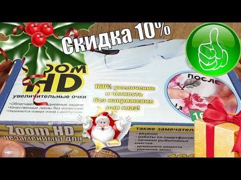 """Натали Амапола купила себе подарок под елку!!! ОЧКИ """"ЗОРКОСТЬ"""" для рукоделия - YouTube"""