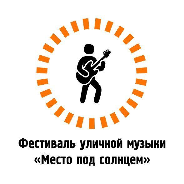 Фестиваль уличной музыки Место под солнцем