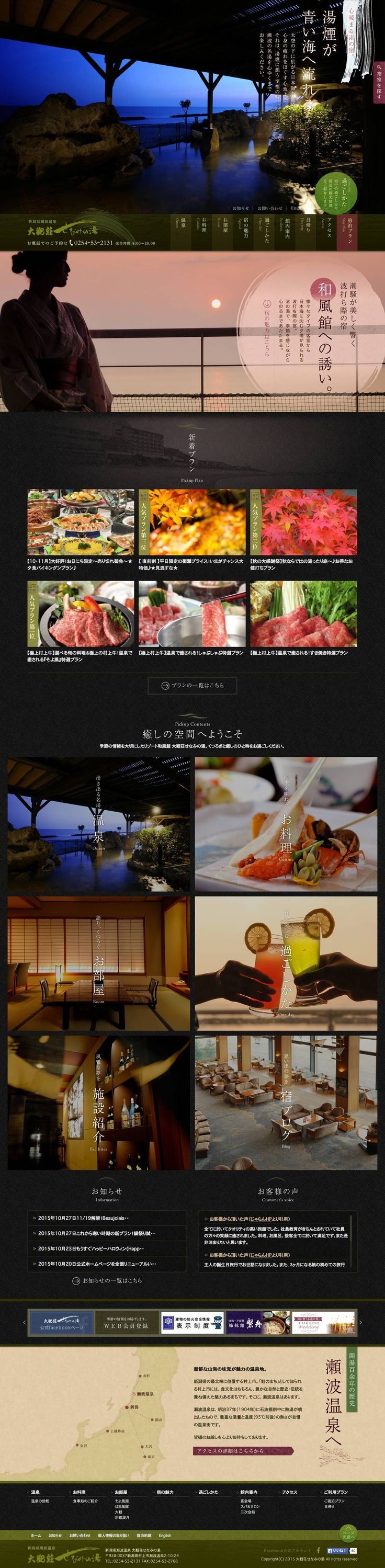 http://www.taikanso.senaminoyu.co.jp/