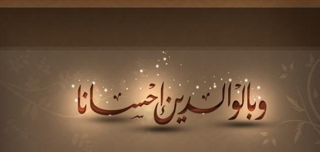 موضوع تعبير عن بر الوالدين بشكل بسيط ومختصر بالافكار Calligraphy Arabic Calligraphy