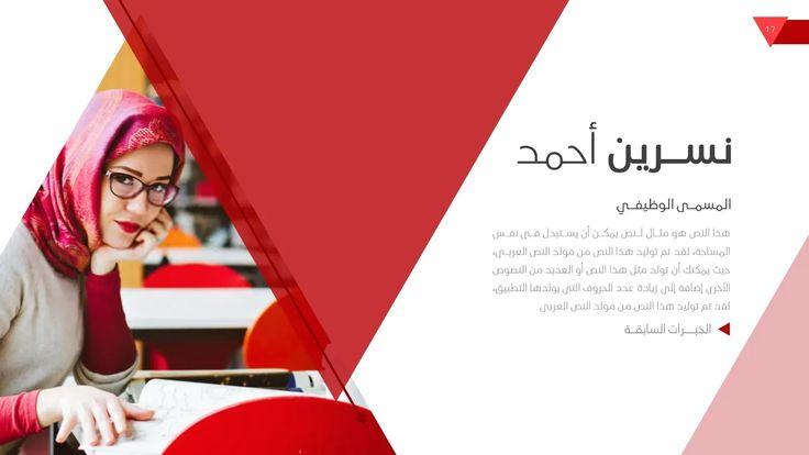 أهرامات قالب بوربوينت عربي متعدد الاستخدام جاهز للتعديل عليه ادركها بوربوينت Templates Playing Cards Cards