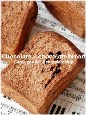 チョコチョコ山食 [Chocolate Bread]