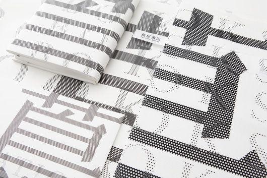TSUTAYA 新裝回勇,漢字,識得寫真係可以好型    tsutaya shoten ++ hara design institute