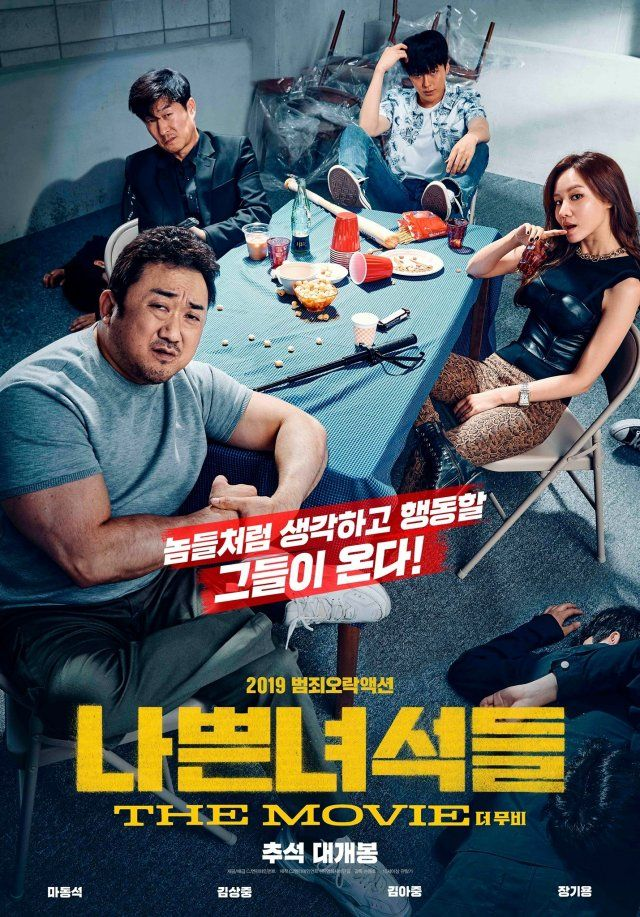 Photos New Posters Added For The Upcoming Korean Movie The Bad Guys Reign Of Chaos Bad Guys Korean Drama Bad Guy Reign Of Chaos