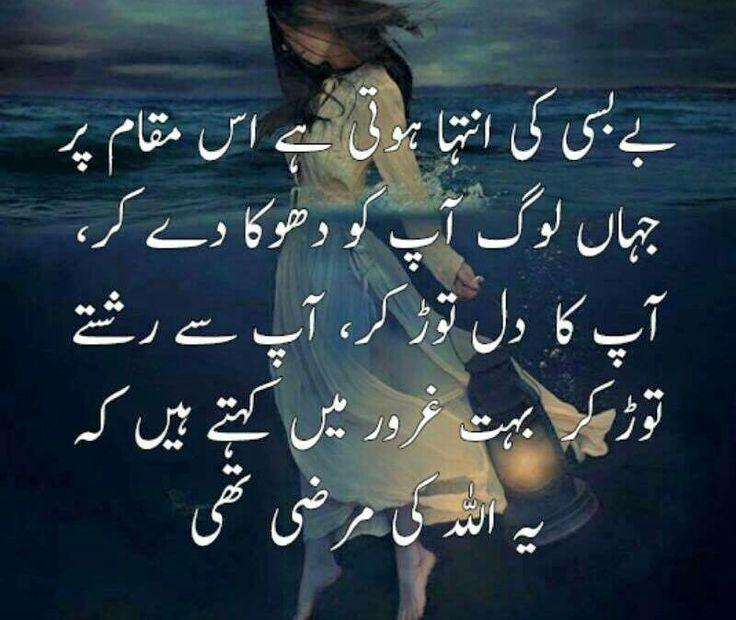 #shayari #urdu #relation #heart #cheat