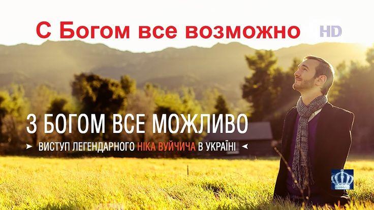 Ник Вуйчич - С Богом все возможно HD 25 сентября 2016 Дворец Спорта Киев