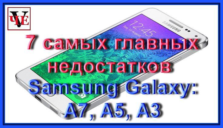 7 самых главных недостатков Samsung Galaxy A7, А5, А3