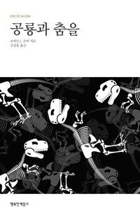 SF계의 양대 산맥인 휴고상과 네뷸러상을 모두 수상한 작가 로버트 J. 소여의 엔터테인먼트 SF 소설. 자연재해에 의한 대규모 멸종이라는 국지적 사상(事象)을 뛰어넘는 경천동지할 비밀이 밝혀지며, 인간과 생명의 ...