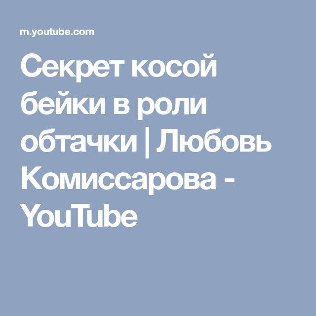 Секрет косой бейки в роли обтачки | Любовь Комиссарова - YouTube