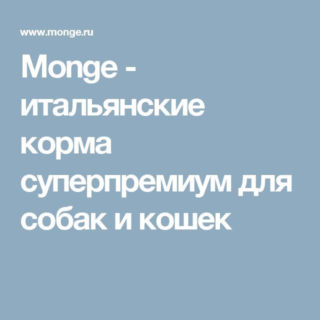 Monge - итальянские корма суперпремиум для собак и кошек