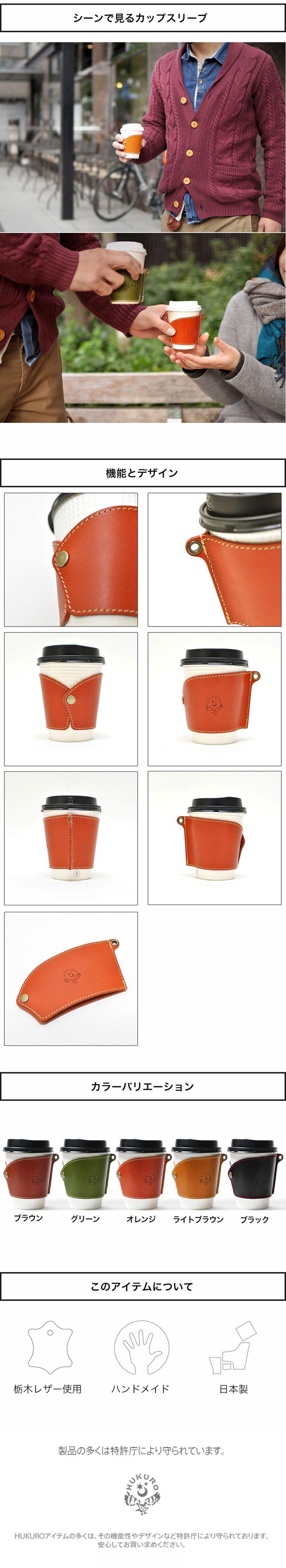 【楽天市場】ぴたっとはまるカップスリーブ 栃木レザー 本革 オイルレザー スタンドコーヒー コンビニコーヒー カップコーヒー カップスリーブ 本革 ブランド HUKURO JACA JACA [666]:JACA JACA