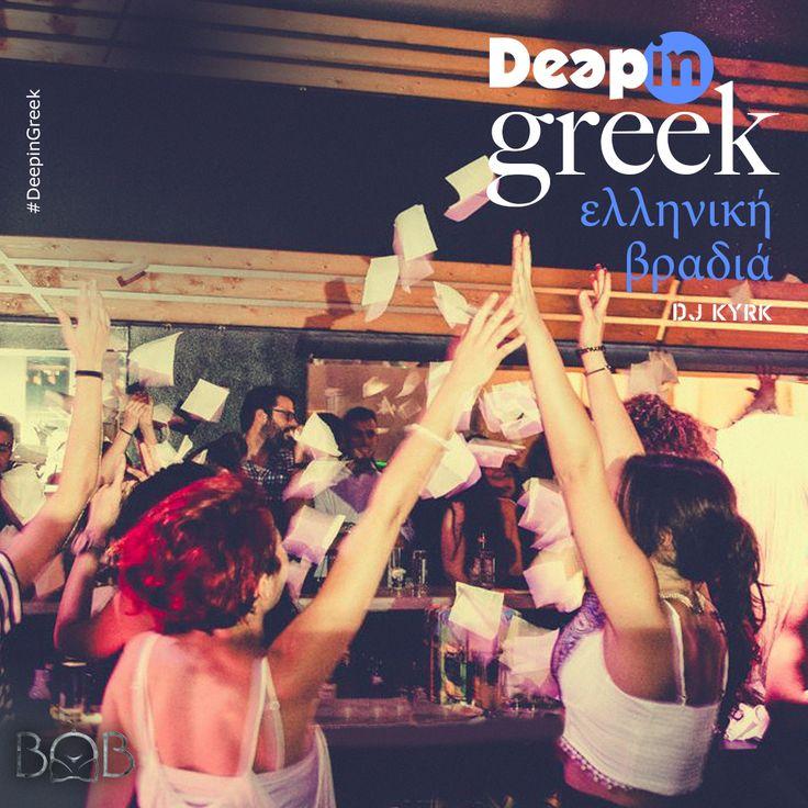 Πού αλλού ζεις τις μεγαλύτερες στιγμές σου; ΜΟΝΟ DEEP! Απόψε τα λέμε...Ελληνικά! #DeepinGreek #SundayNight