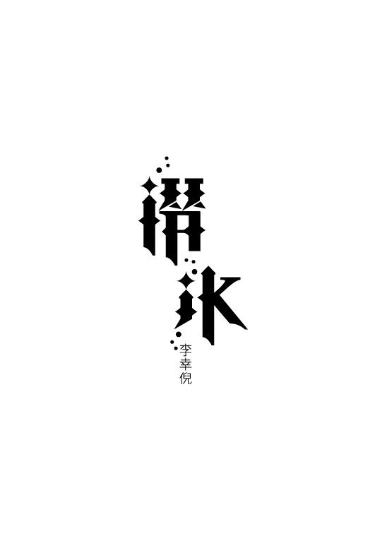 李幸倪 - 潛水  by nonebear