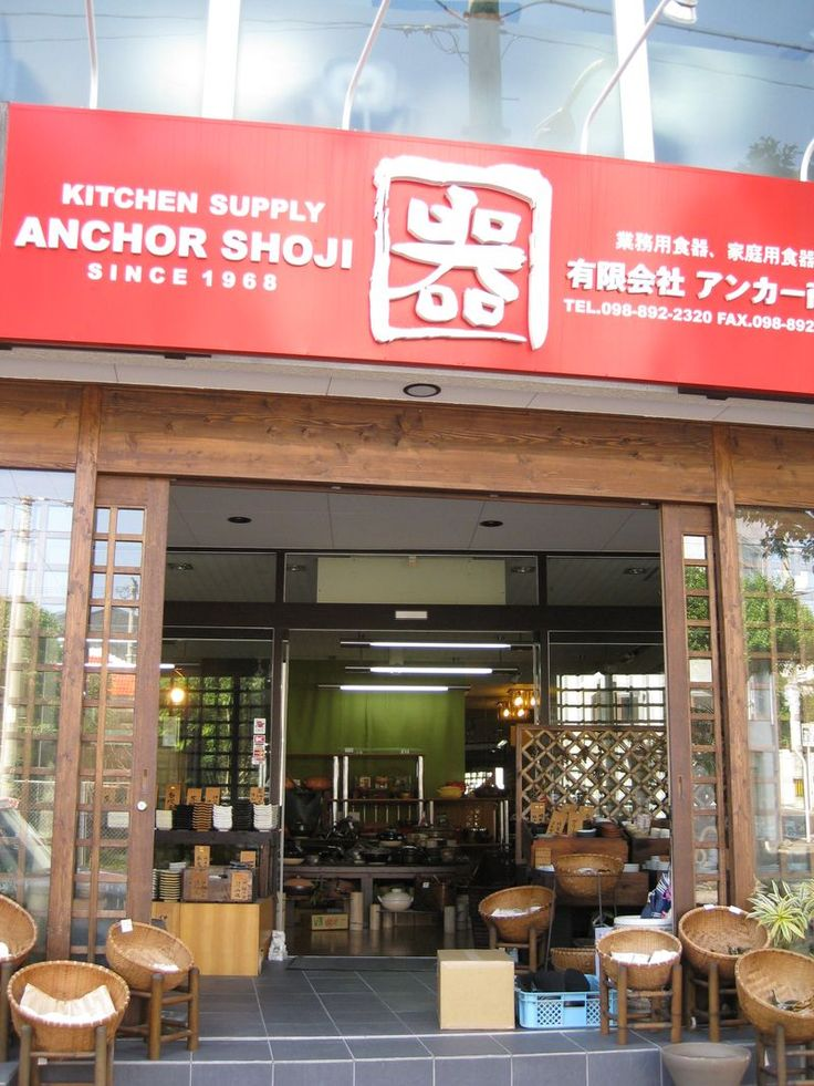 Kitchen supply store for unique bowls and such from okinawa