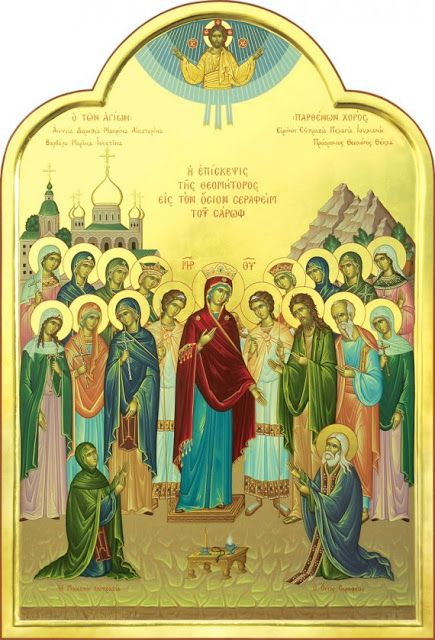 Παναγία Ιεροσολυμίτισσα : Μεγαλειώδης επίσκεψη της Θεοτόκου στόν Όσιο Σεραφε...