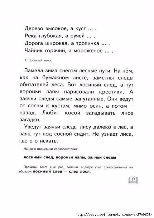 120994566_alifanova_e_a_egorova_n_e_razvitie_pravilnosti_i_osoznannostpage23.jpg (494×699)